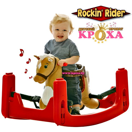 Rockin' Rider Legacy Grow-with-Me Rocking Pony ПРОКАТ