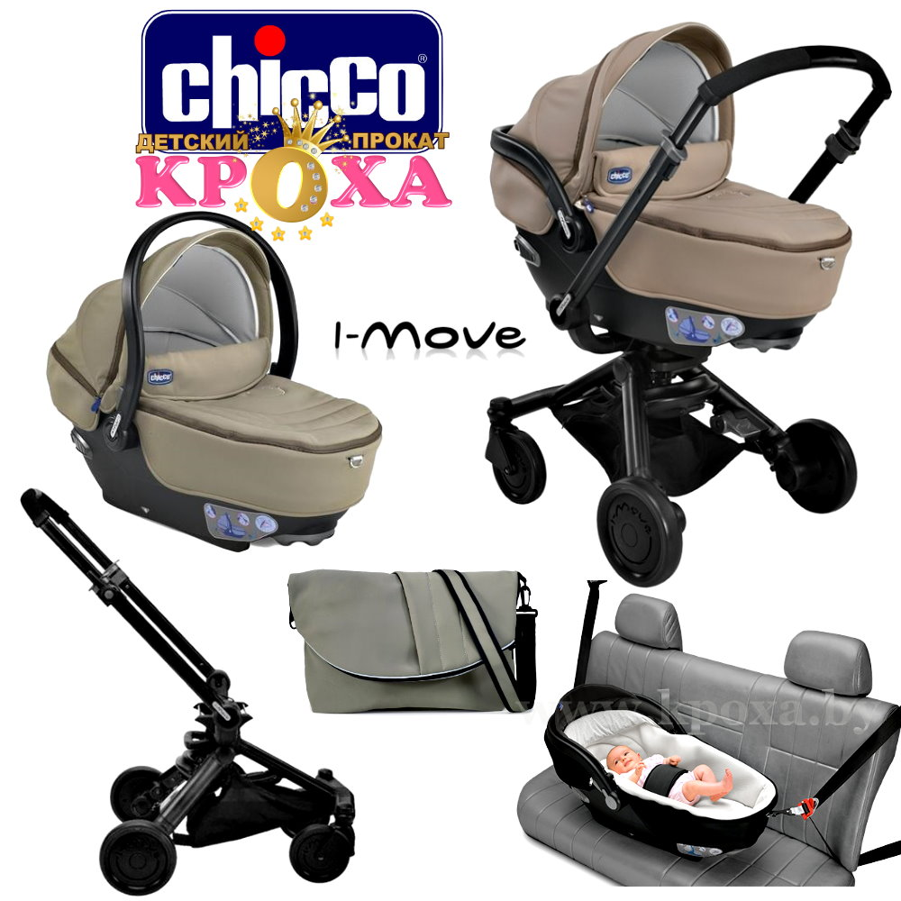 Коляска 3в1 Chicco Trio I-Move в прокат